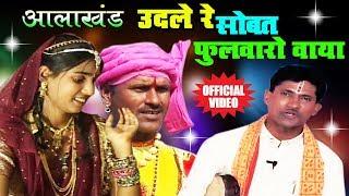 Aalakhand आलाखंड - उदले रे सोबत फुलवारो वाया | Sukhdev Maharaj | Banjara Thali Bhajan