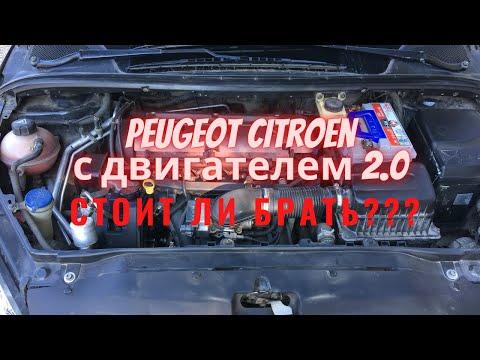 Стоит ли брать Пежо c двухлитровым мотором
