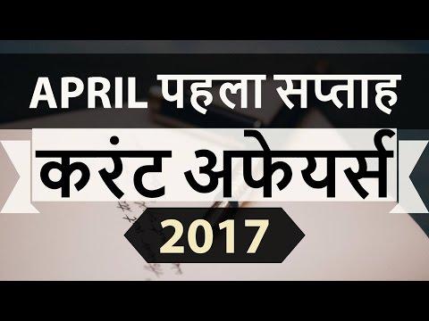 (HINDI) April 2017 1st week current affairs - IBPS,SBI,Clerk,Police,SSC CGL,RBI,UPSC,