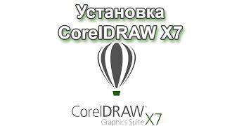 CorelDRAW X7. Установка программы