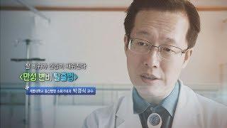 만성 변비 탈출법 - 계명대 동산병원 소화기내과 박경식…