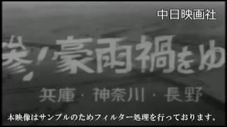 [昭和36年7月] 中日ニュース No.390_2「惨!豪雨禍を行く」