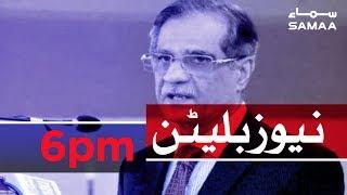 Samaa Bulletin - 6PM - 16 January 2019