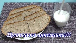 Ржаной хлеб на пшеничной опаре в духовке
