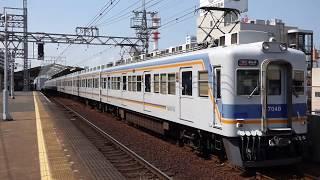 南海線電鉄 7000系先頭車7049編成&7100系 天下茶屋駅