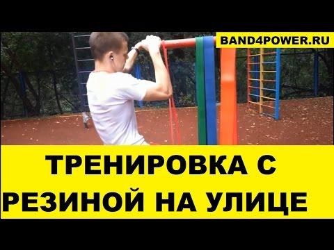 Резиновые петли для тренировок ( резина для тренировок)