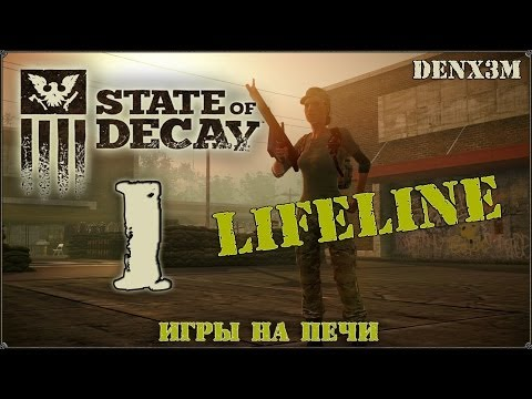 Прохождение State of Decay - #1: LifeLine