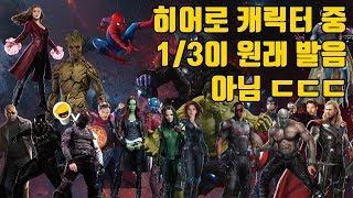 마블 영화에서 원래 발음과 딴판인 발음으로 연기한 배우들
