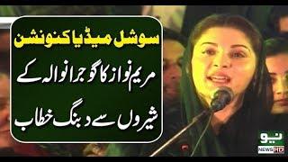 Gujranwala: Maryam Nawaz Speech at Social Media Convention PMLN (02 Feb 2018) | Neo News