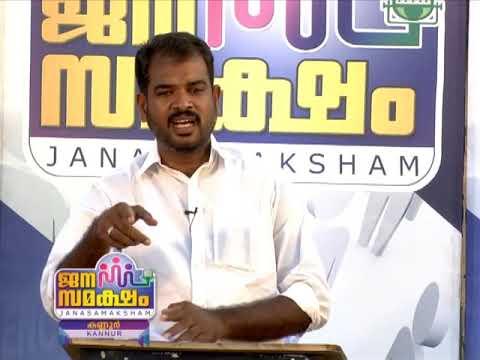 KANNUR - POLL 2019 - Janasamaksham