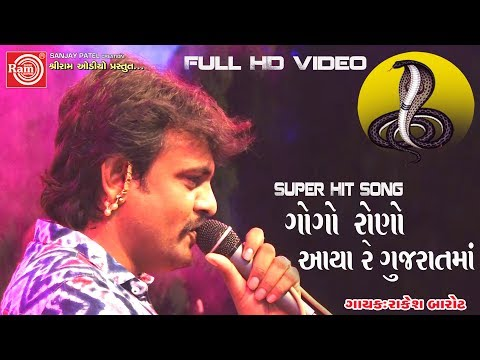 Gogo Rono Aaya Re Gujaratma ||Rakesh Barot Live ||Super Hit Gujarati Song 2017 ||Full Hd Video