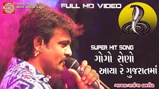 Gogo Rono Aaya Re Gujaratma ||Rakesh Barot Live ||Super Hit Gujarati Song 2017 ||Full Hd Video