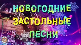 Новогодние застольные песни! С Новым годом и Рождеством!