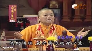 【王禪老祖玄妙真經366】| WXTV唯心電視台