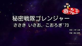 ささきいさお・こおろぎ'73 - 秘密戦隊ゴレンジャー