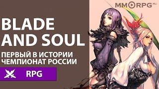 Blade and Soul. Первый в истории чемпионат России
