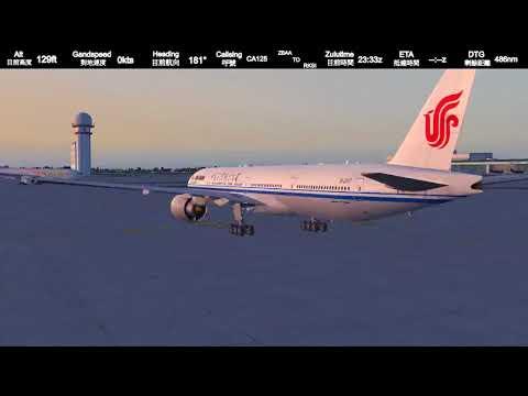 BOEING 777 AIR CHINA BEIJING-INCHEON FULL FLIGHT [FLIGHT SIM X]
