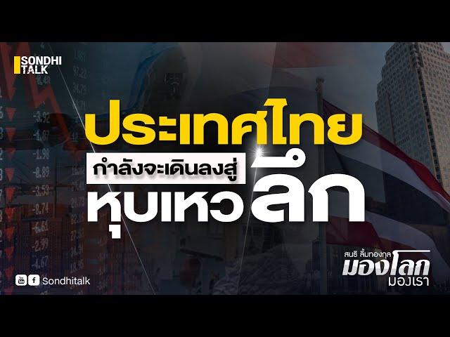 ประเทศไทย กำลังจะเดินลงสู่หุบเหวลึก