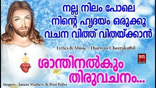 Shanthinalkum Thiruvachanam # Christian Devotional Songs Malayalam 2019 # Superhit Christian Song