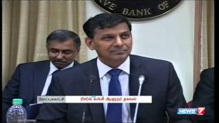 'RBI can use Forex reserves to control volatility' | India | News7 Tamil