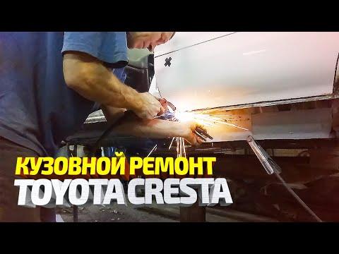 Обзор покраски за 100к + Замена гнилых порогов, ремонт арок, днища, элементов кузова Тойота Креста