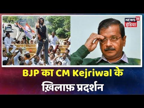 CM Arvind Kejriwal का Bihar के लोगों पर दिए बयान पर BJP का Delhi के Shahidi Park में प्रदर्शन