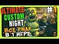 Ultimate Custom Night FNAF 7 Прохождение 1 ВСЕ ФНАФ В ОДНОМ mp3