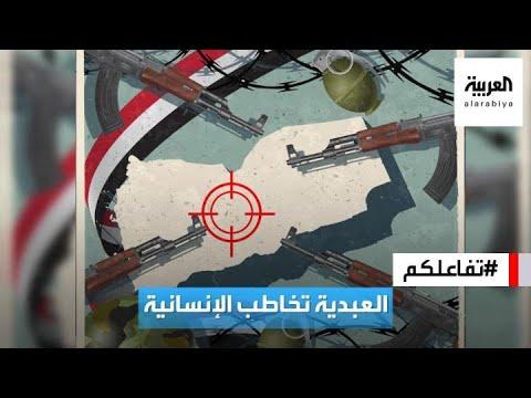 تفاعلكم : شاهد.. جرائم الحوثي الوحشية في العبدية  - نشر قبل 5 دقيقة