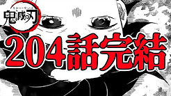 きめつの刃180話日本語100