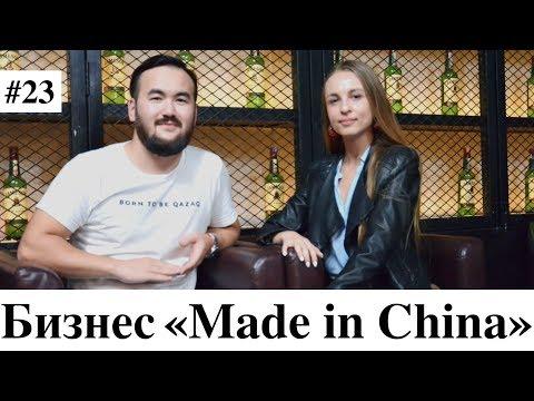 #23 Как иностранцу открыть бизнес в Китае?| Партнерство с китайцем| Деньги или удовольствие| Час Пик