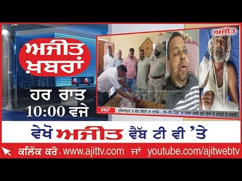Ajit News @ 10 pm, 11th September 2018 Ajit Web Tv.