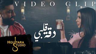 Khaled BoSakhar – Daqat Qalbi (Video Clip) |خالد بوصخر - دقة قلبي (فديو كليب) |2018