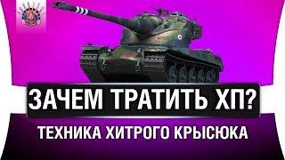 AMX 50 B - 10к+ УРОНА, НЕ ТЕРЯЯ ХП
