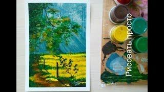 Урок рисования пейзажа (гуашь )для начинающих.Lesson of drawing of a landscape (gouache )