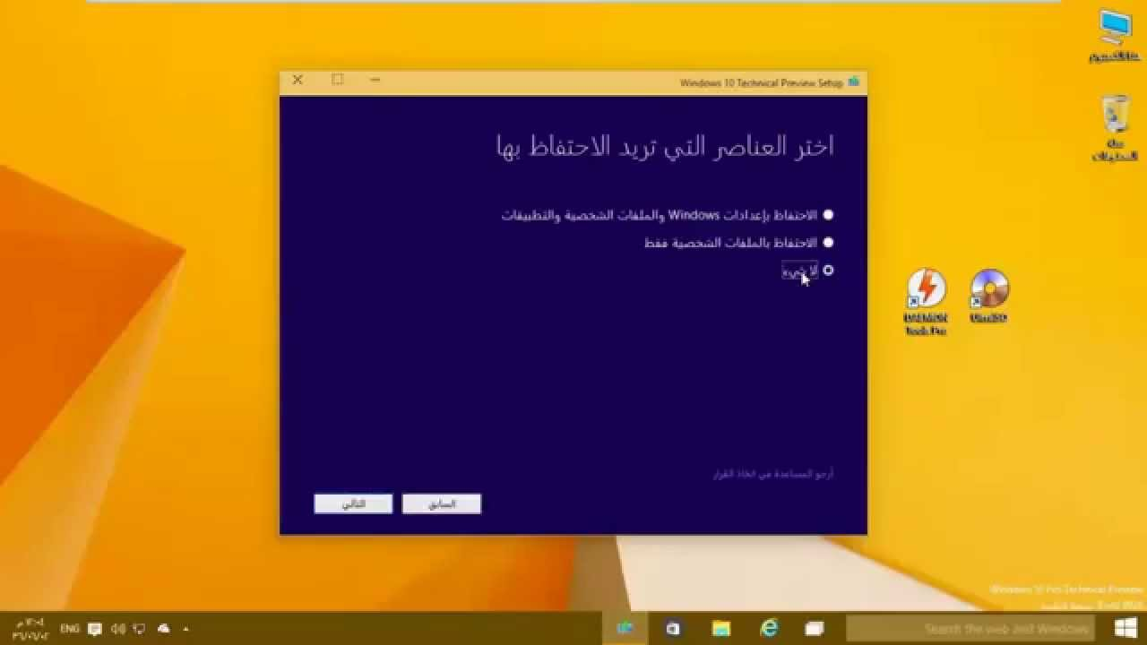 تحميل وتثبيت Windows 10 - النسخه التجريبية - ( الجزء الثاني )