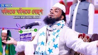 Download Video যে বয়ানে কাঁদতে কাঁদতে বেহুশ Abdul Khalek Soriotpuri MP3 3GP MP4