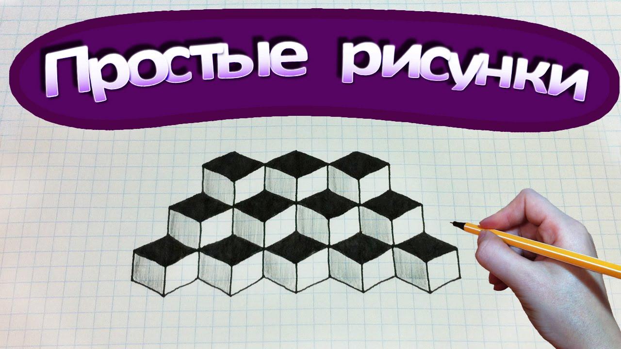 Простые рисунки #284 Кубы - 3D рисунок - YouTube