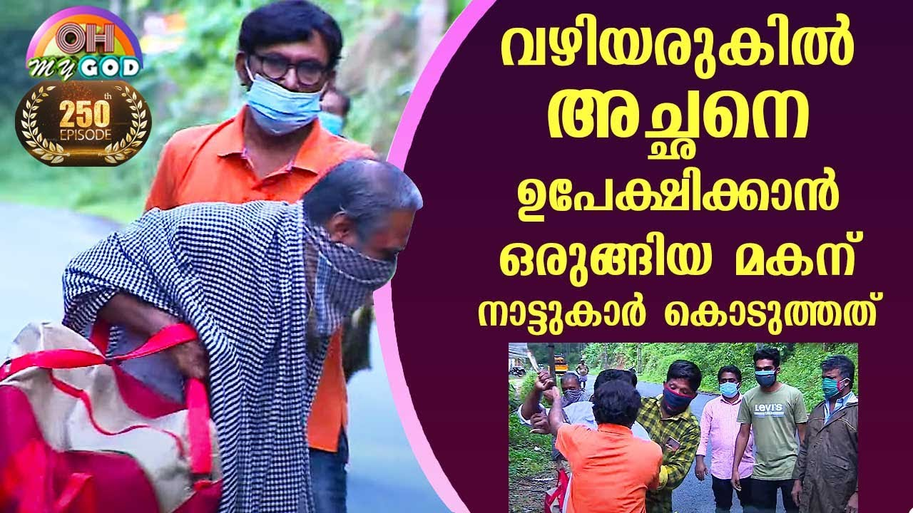 Download What the locals gave to the son who was going to abandon his father on the roadside |#OhMyGod |EP250