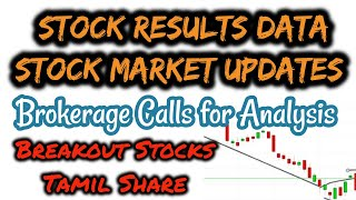Stock Results Data Stock Market Updates | Brokerage Calls for Analysis  | Tamil Share | Intraday