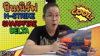 รีวิว ปืนเนิร์ฟ | Nerf N-Strike Sharpfire Delta EP.109 | irin and cute toys channel