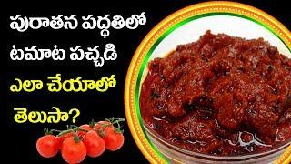టమాటో పచ్చడి   Tomato Chutney for idli & dosa in Telugu   Traditional Foods
