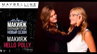 Макияж в Большом городе: макияж Hello Polly и ее мамы!