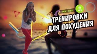 ТРЕНИРОВКИ ДЛЯ ПОХУДЕНИЯ || Лучшие упражнения для похудения ног и пресса