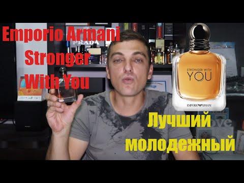 Emporio Armani Stronger With You Лучший  молодежный