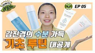 부처 아닙니다. 모델 김진경의 스킨케어 꿀팁을 전수중입…
