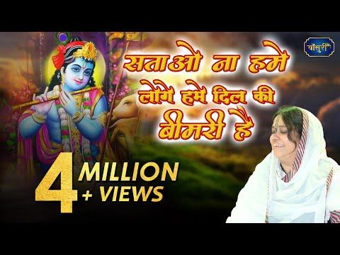 सताओ ना हमें लोगो हमें दिल की बीमारी है !! श्री राधा गोबिंद मन्दिर जयपुर !! 10.9.2017 !! बाँसुरी