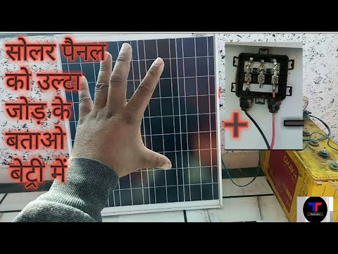 Solar panel reverse connection direct