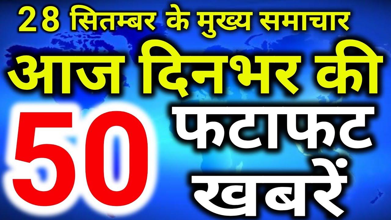 Today Breaking News ! आज 28 सितंबर 2020 के मुख्य समाचार बड़ी खबरें, कंगना PM Modi, #SBI, Delhi Rhea