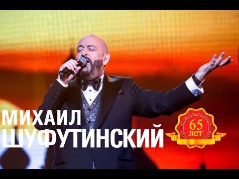 Михаил Шуфутинский -  Я родился в Москве (Love Story. Live)