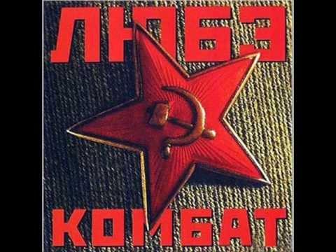 Music video Любэ - Самоволочка
